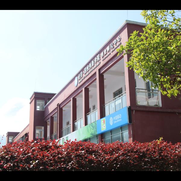 经贸-创业孵化中心